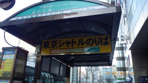 サイパン格安旅行の旅 東京シャトルのりば