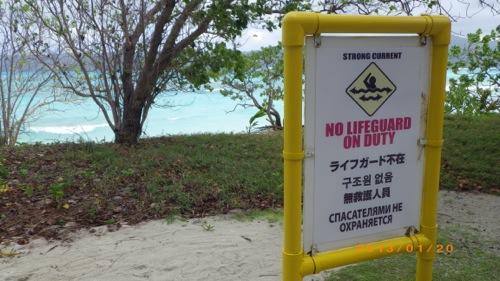 サイパン格安旅行の旅 2日目 マニャガハ島 ライフガード不在看板
