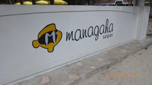 サイパン格安旅行の旅 2日目 マニャガハ島 ロゴ