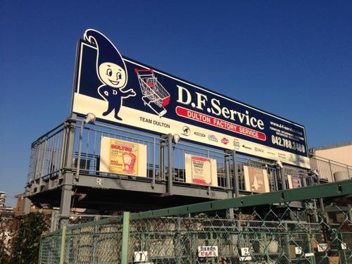 D.F.Service ダルトン セール